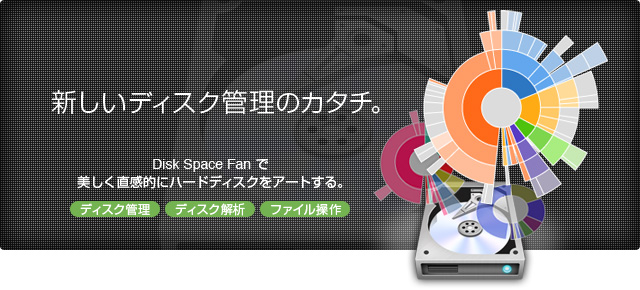 Disk Space Fanで新しいディスク管理のカタチ
